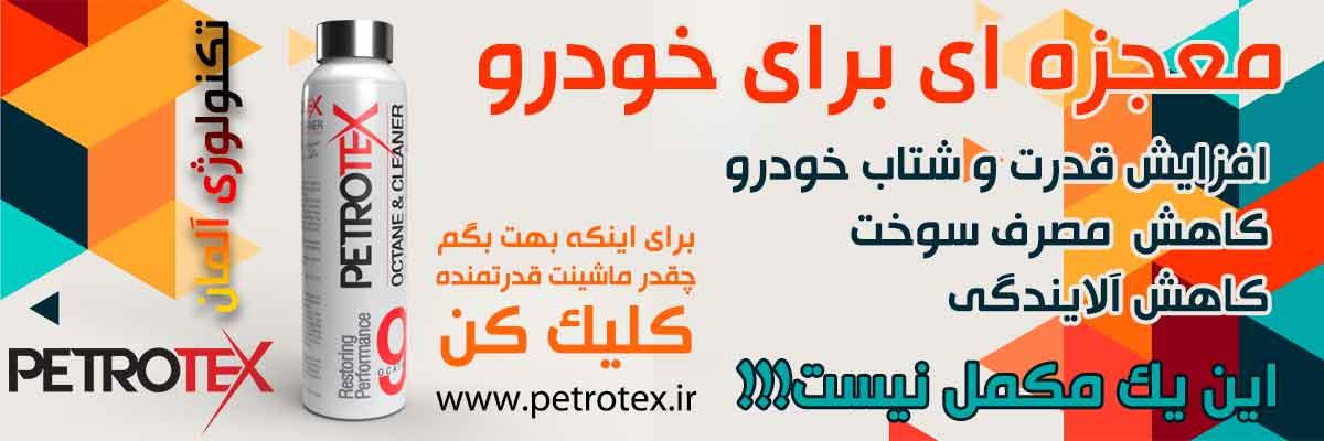 مکمل سوخت پتروتکس