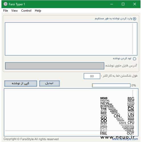 نرم-افزار-تایپ-فارسی