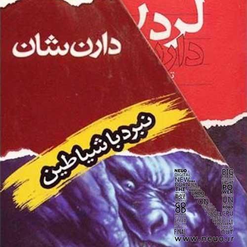 مجموعه کتاب ده جلدی نبرد با شیاطین دارن شان لرد لاس